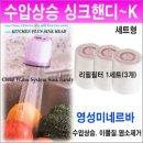 YM 미네르바 싱크핸디 케이 - 리필필터(3개 1세트) 수
