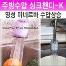 YM 미네르바 싱크핸디 케이 수도용품 주방수도용품 수