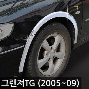 크롬 휀다몰딩/휀더몰딩 그랜저TG (5년5 9년12) K-920