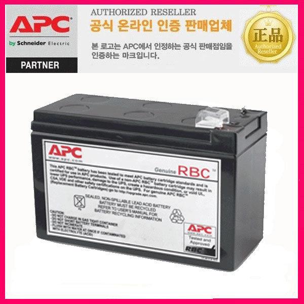 APC BACK-UPS ES400/BE400KR 정품배터리교체