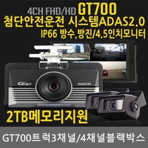 무료장착 지넷 GT700 트럭 3채널 4채널 블랙박스