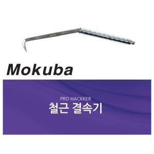 모쿠바 철근결속기 하카 D45-10 10mmx270mm 일제