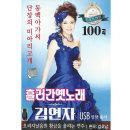 김연자 흘러간 옛노래 100곡 SD카드 효도라디오 mp3 샘