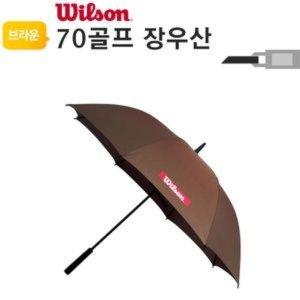 윌슨 골프 장우산 브라운 70 고급우산 판촉물 외출우