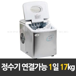 제빙기 HZB-15/A 미니 얼음 제빙기 정수기연결가능