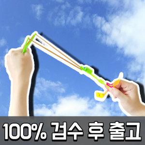 엑스원 불빛낙하산/LED 새총 바람개비 슈팅플라이