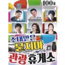 초대받은 묻지마 관광휴게소 100곡 SD카드 mp3 노래 샘