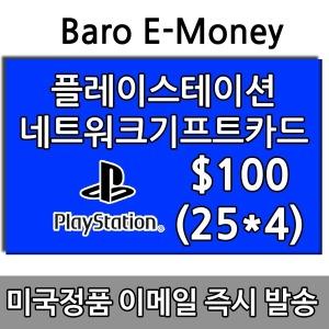 미국(북미) PSN 100(25x4)달러/소니 플레이스테이션