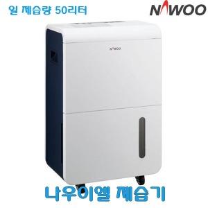 나우이엘제습기 NED-052P 일제습량50ℓ/펌프형/업소용