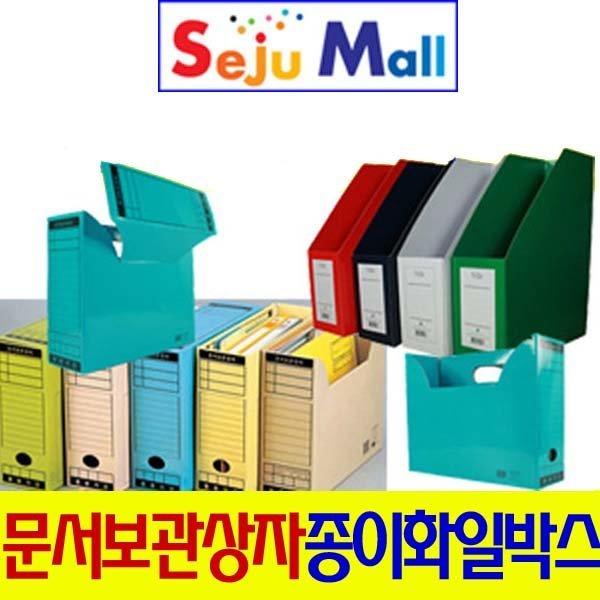 문서 보관 상자 / 종이화일박스(라인) 삼각 합지