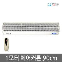 한빛시스템 에어커튼 HV-900R 먼지차단 해충차단 90cm