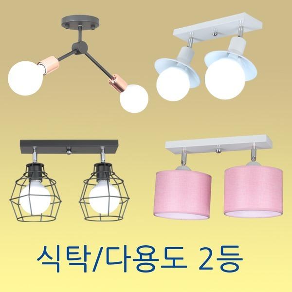 그린필조명-식탁등 주방등 방등 확장부위 LED전구사용