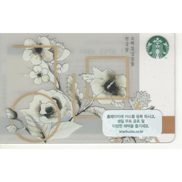 스타벅스상품권 기프트카드 10만권(실물배송/핀번호)