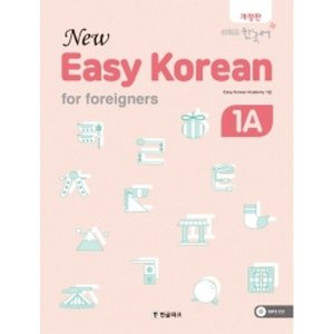 NEW Easy Korean for foreigners 1A (mp3 제공)