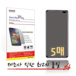 갤럭시S8 플러스 우레탄 풀커버필름5매