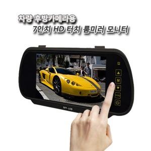 차량용모니터/후방카메라모니터/7인치룸미러모니터