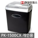 현대오피스 개인용문서세단기 PK-1500CX 세단기 세절