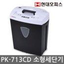 현대오피스 소형문서세단기 PK-713CD 종이파쇄기 세절