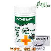 엔조헬스 엔조 초록입홍합 17500 180캡슐 + 태반크림