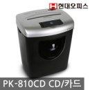 현대오피스 개인용 문서세단기 PK-810CD 문서파쇄기