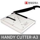 현대오피스 재단기 HANDY CUTTER A3 작두형 작두형 제