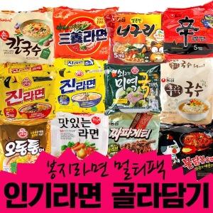 봉지라면X5입 멀티팩/삼양/오뚜기/팔도/농심 인기라면