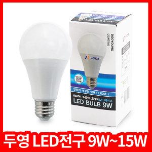 두영 LED 전구 9W 11W 15W 램프 볼전구 삼파장 전등