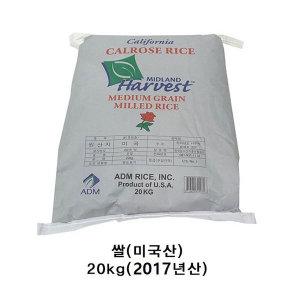배동바지) 미국쌀 20kg / 2017년산 / 칼로스쌀