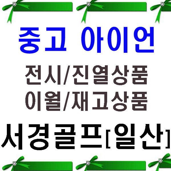 중고아이언세트모음/미즈노/혼마TW717/캘러웨이APEX