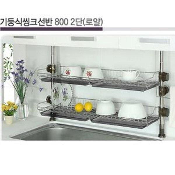 주방용 기둥 씽크 800 2단 로얄 싱크대선반 씽크선반