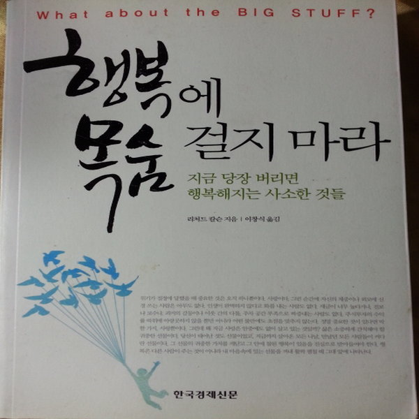 행복에 목숨 걸지마라/리처드 칼슨.한국경제신문.2010