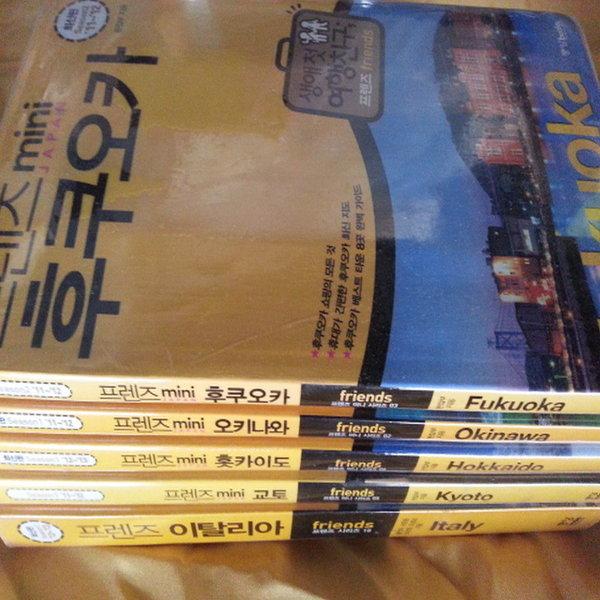 해외여행서.프렌즈 5권/후쿠오카.오키나와.홋카이도등