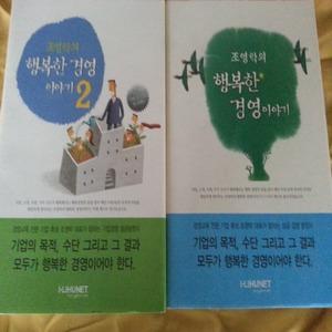 조영탁의 행복한 경영이야기 전2권/조영탁.휴넷.2005