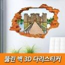 CPM뚫린 벽 3D 다리스티커 가구인테리어 포인트스티커