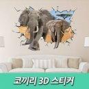 CPM꼬끼리 3D 스티커 포인트벽지 벽시트지 벽꾸미기