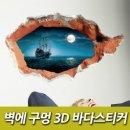 CPM벽에구멍 3D 바다스티커 벽스티커 벽꾸미기 벽인테