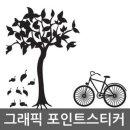 그래픽스티커 나무와 자전거 WBGPS042 창문스티커 인