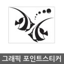그래픽스티커 물고기 WBGPS008 창문스티커 가정용데코