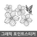 그래픽스티커 꽃송이2 WBGPS018 예쁜데코스티커 꾸임