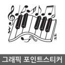 그래픽스티커 피아노 WBGPS021 다용도데코스티커 창문