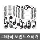 그래픽스티커 음악시간 WBGPS022 스티커시트지 데코스