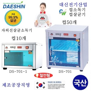 공장직영 DHS-701 자외선 살균 컵소독기 UV소독기