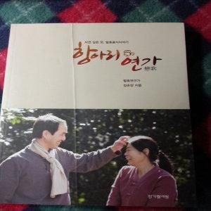 항아리 연가/김순양.한가람서원.2014