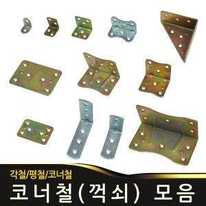 코너철 꺽쇠 평철 경첩 나사못 고정쇠 각철 평고정판