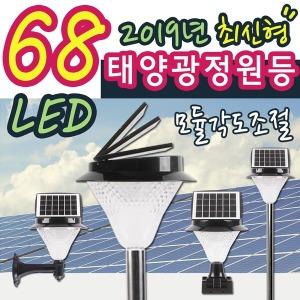 태양광 68구 정원등 야외조명 데크 문주 벽등 LED조명