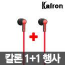칼론 이어폰 KE-K20 블랙레드+블랙레드 1+1