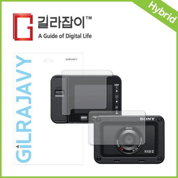 소니 RX0 II 리포비아H 고경도 액정보호필름 (렌즈-LCD 각1매)-길라잡이