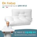 닥터파베 클래식 에디션 기능성 베개 2개 set