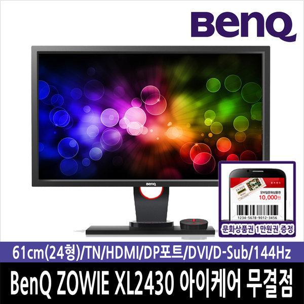 BenQ ZOWIE XL2430 아이케어 무결점 61cm 상품권증정