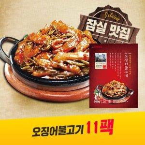 오징어불고기 (250g11팩)/무료배송